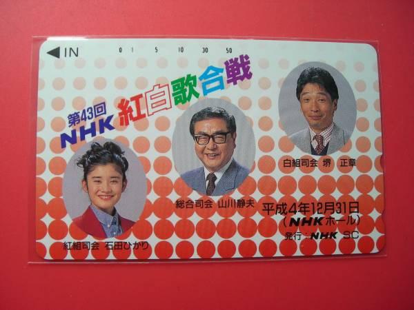 第43回NHK紅白歌合戦