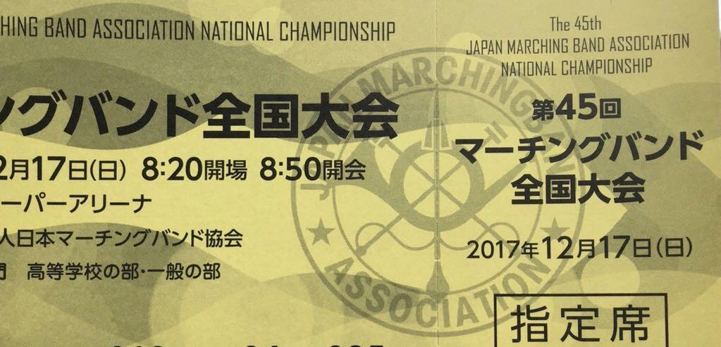 マーチング バンド 全国 大会 2019 チケット