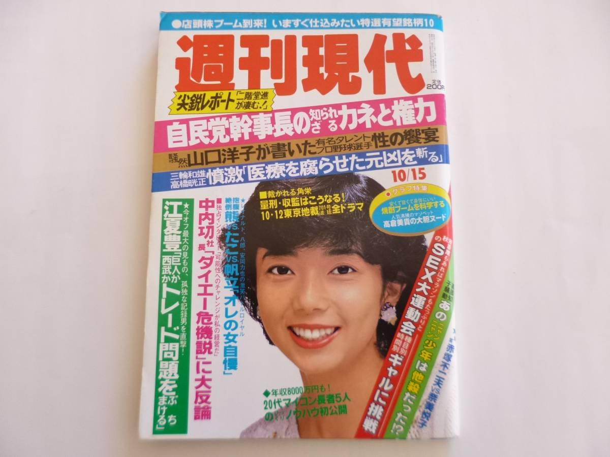 相本久美子さんの画像その4