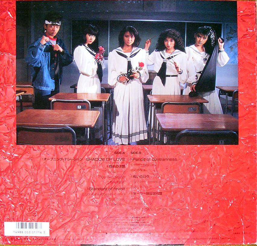 LP オリジナル サウンドトラック セーラー服反逆同盟 音楽編