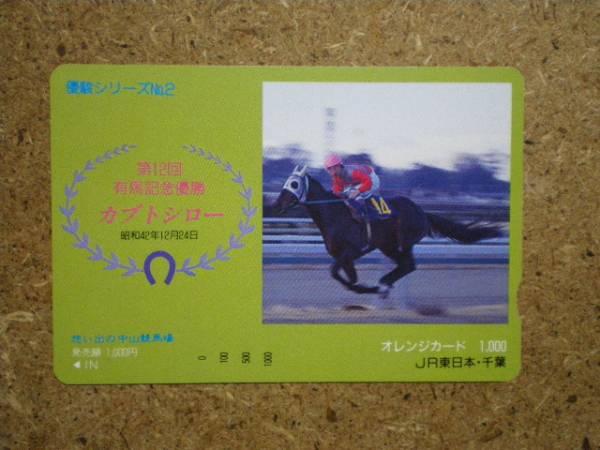 I533 カブトシロー 競馬 オレン...