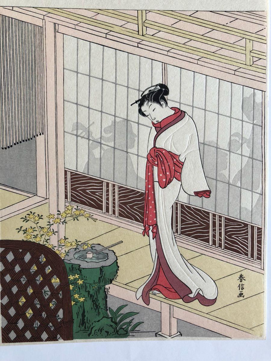 浮世絵 鈴木春信 江戸時代木版画復刻 美人画 美人画 売買された