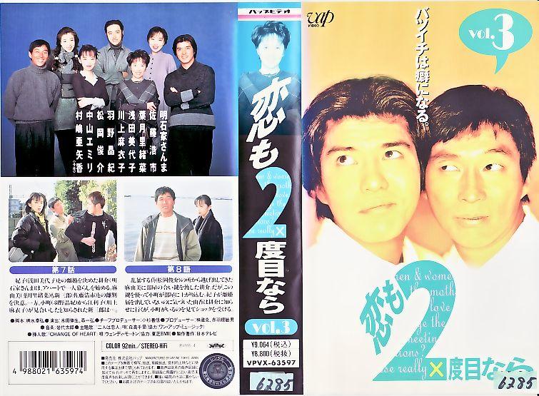 h2387 VHS 恋も2度目なら vol.3 ...