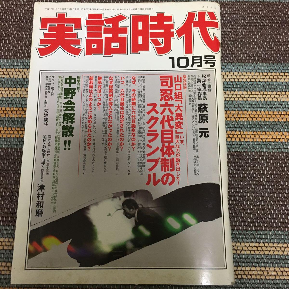 実話時代 2005年 10月号(裏社会)...