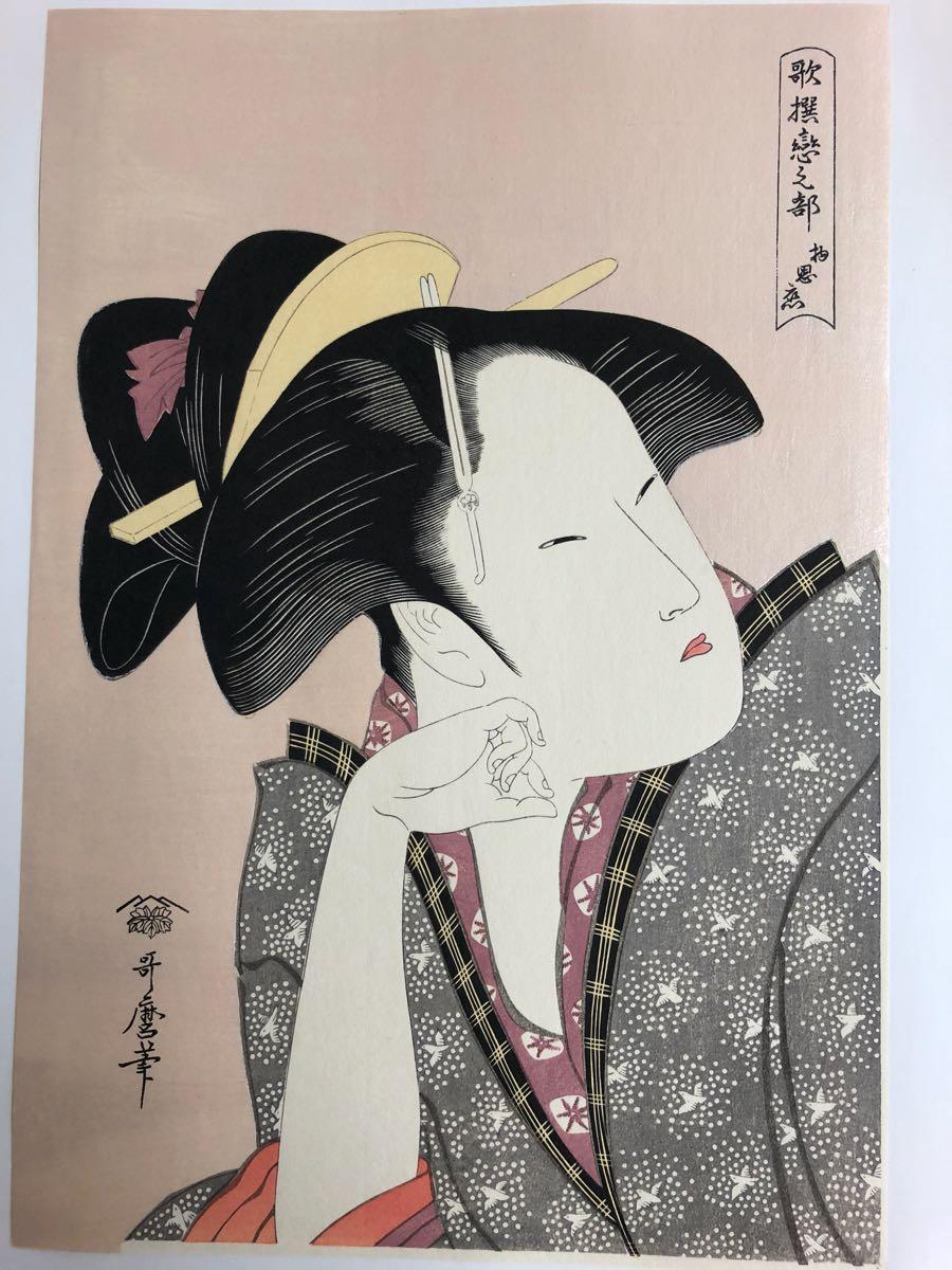 浮世絵 歌麿 美人画 物思恋 江戸時代復刻木版画 美人画 売買された