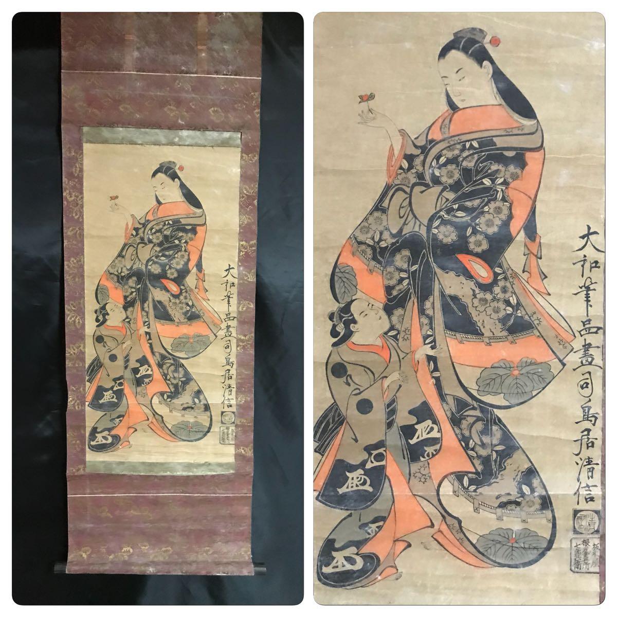 大和筆品画司 鳥居清信 美人立姿図 紙本 木版着色 丹絵 大津絵 浮世絵
