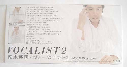 徳永英明 VOCALIST 2 ポップ(ポ...