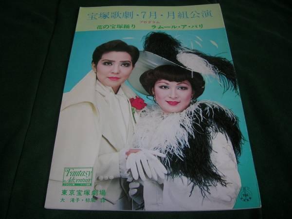 c#7-昭和50年宝塚歌劇7月 月組公...