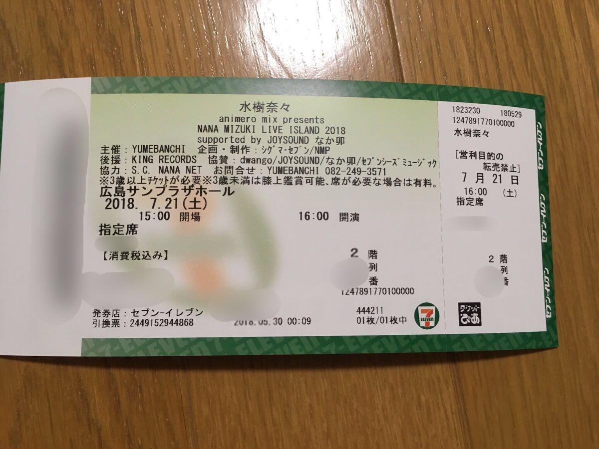水樹奈々 LIVE ISLAND 2018 7 21 広島サンプラザホール指定席1枚 ぴあ ...