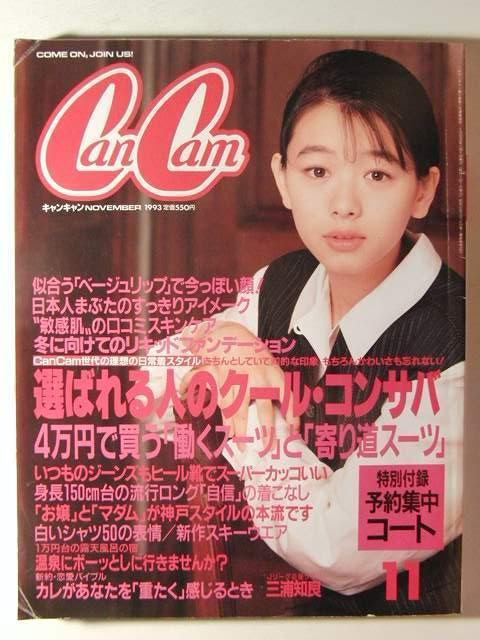 CanCam1993年11月号 裕木奈江 高...