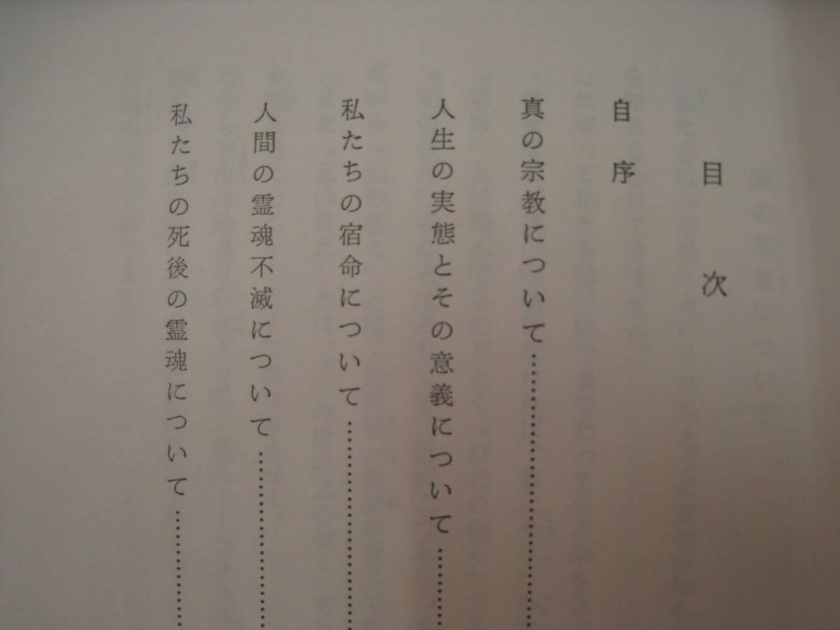 天理教 すくい網 大西玉姫 ほんみち 検教祖中山みきおふ さき天理 ...