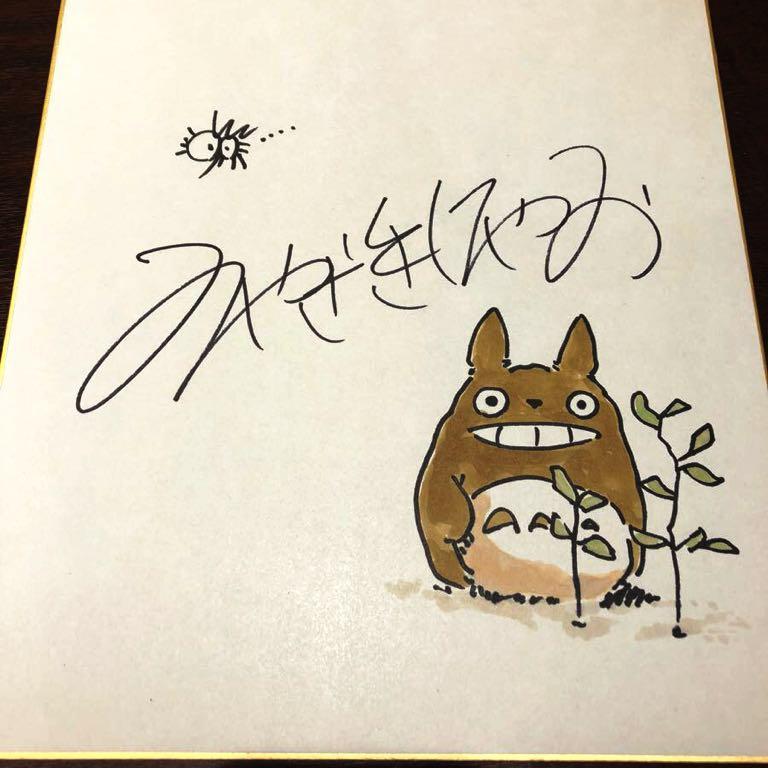 宮崎駿先生 直筆イラストサイン色紙 となりのトトロ ジブリサイン直筆
