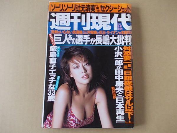 マガジンの黒羽夏奈子さん