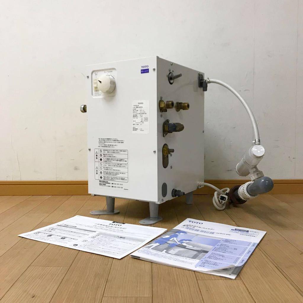 電気 器 toto 温水