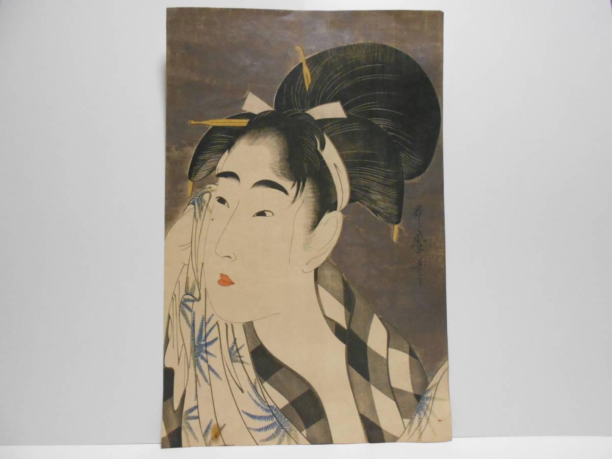 蔵出し喜多川歌麿筆美人画 検 浮世絵歌舞伎木版画大判錦絵美術館歌川