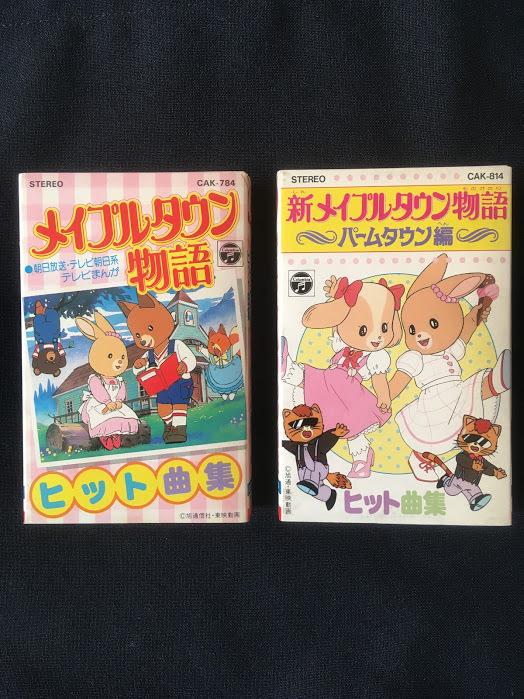 メイプルタウン物語 新メイプルタウン物語 ヒット曲集 2巻セット ...