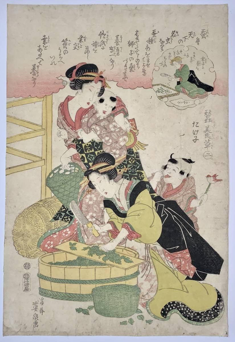 Hana 本物 浮世絵 渓斎英泉画 蚕養草 たけ子 江戸時代 木版画 大判