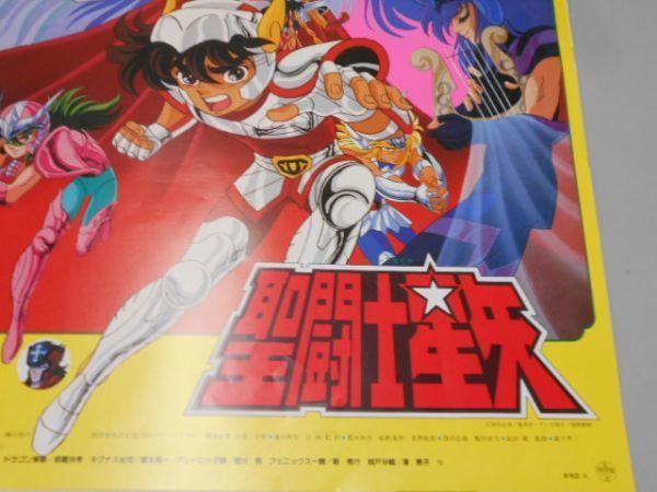 009 アニメポスター 聖闘士星矢 1作目 1987年(映画)|売買された ...