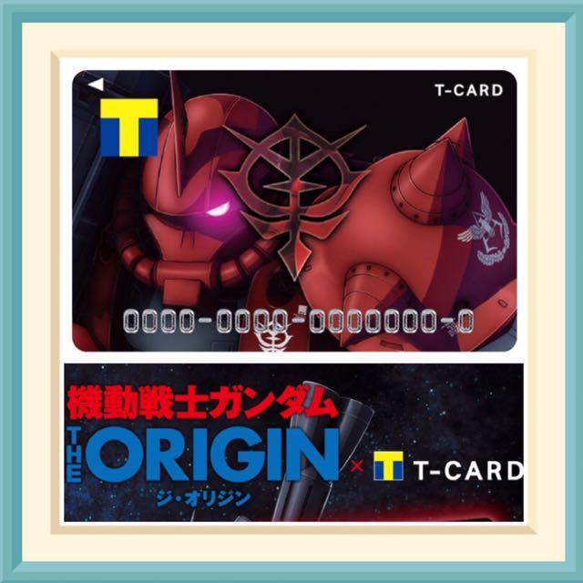 ガンダム t カード