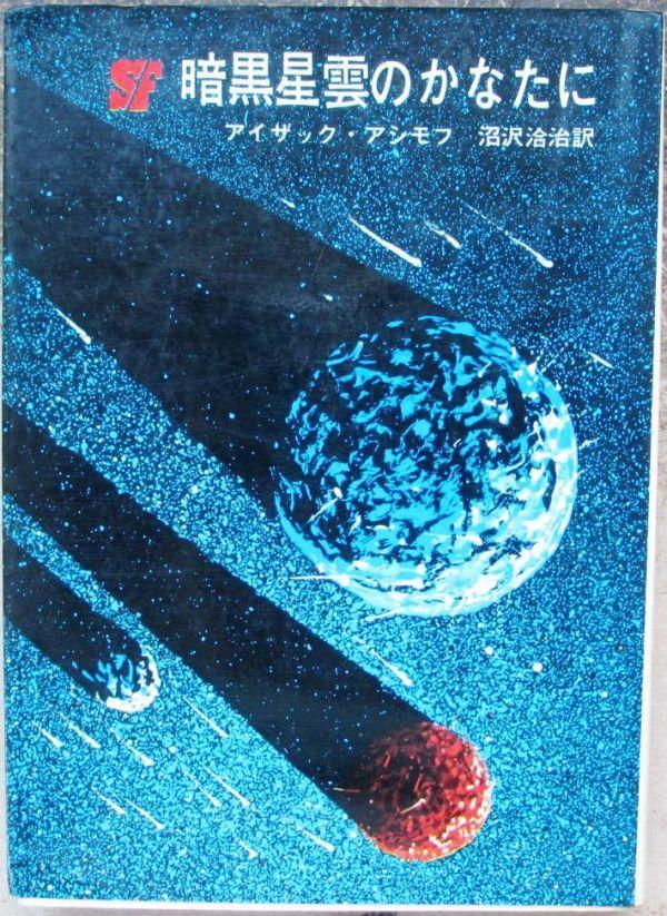 暗黒星雲のかなたに アイザック アシモフ作 創元推理文庫SF 東京創元 ...