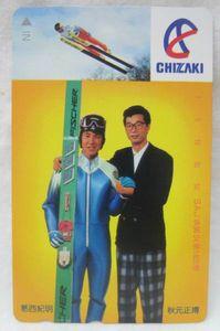 「スキー 秋元 正博」の画像検索結果