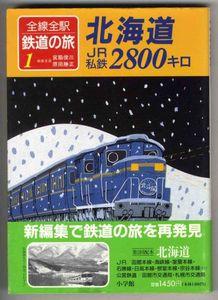 全線全駅鉄道の旅の平均価格は1,...