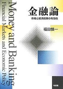 金融論 市場と経済政策の有効性/福田慎一【著】