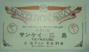 カープ チケットの商品一覧(すべての落札相場)