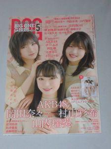 BIG ONE GIRLS 2年5月号 付録有 応募券無 AKB48 岡田奈々 村山彩希 山内瑞葵 日向坂46