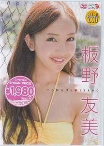 『板野友美TOMOMI ITANO』グラビア AKB48 YMLP-11円