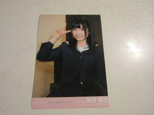 AKB48 Green Flash劇場盤 秋吉優花生写真 1スタ