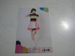 AKB48 全国ツアー2019 山邊歩夢生写真 1スタ