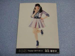 田北香世子 2017.05 � 月別 生写真 AKB48