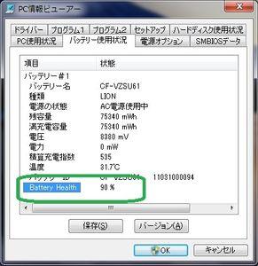 【実測 容量 90% 】CF-S8 CF-S9 CF-S10 CF-N8 CF- ...
