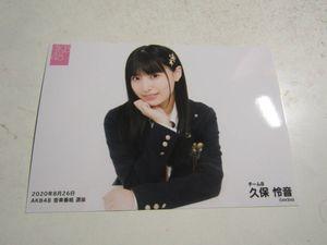 AKB48 2020年8月26日 音楽番組 選抜 久保怜音生写真 1スタ