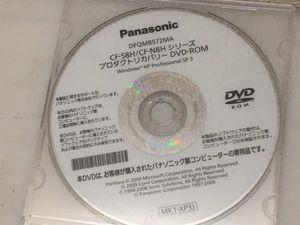 Panasonic DFQM8572MA CF-S8H、N8Hシリーズ リカバリ ...
