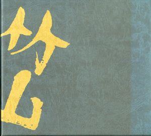 T00003053/○CD5枚組ボックス/高橋竹山「津軽三味線/高橋竹山の世界( ...
