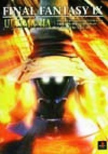 ファイナルファンタジーIXアルティマニア アルティマニアシリーズ/スクウェア