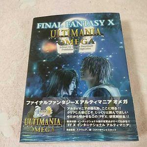 中古PS2攻略本 ファイナルファンタジーX アルティマニアΩ  SE-MOOK