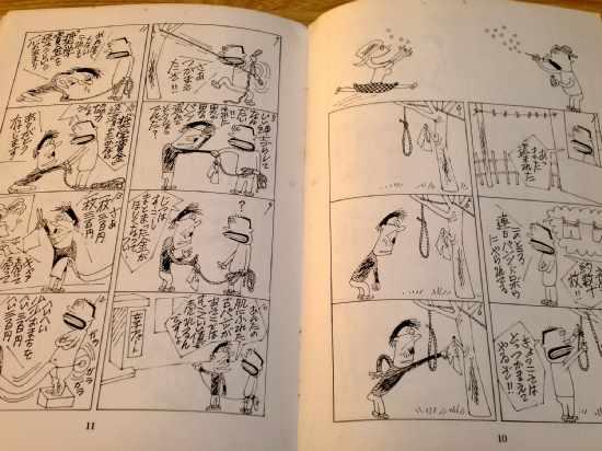 漫画 加藤芳郎 モテモテおじさん 講談社 昭和レトロ(その他)|売買され ...