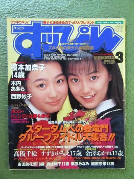 すっぴん 1995年 3月号 №104 榎本加奈子 すずきゆみえ 島田沙羅 佐藤 ...