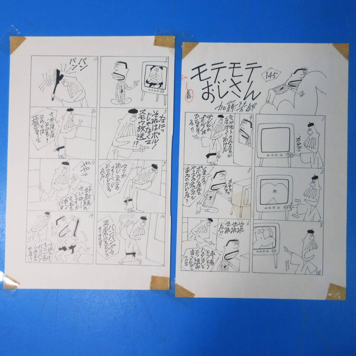 加藤芳郎肉筆漫画原画2枚完『モテモテおじさん 145』小説現代 1966頃 ...