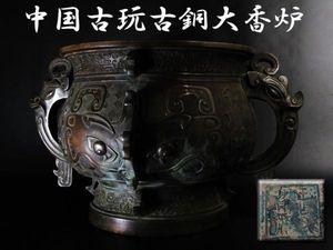 【499】某寺院買取品 中國古玩 古銅饕餮紋耳付 特大香炉 貴重品(うぶ品/買取品)