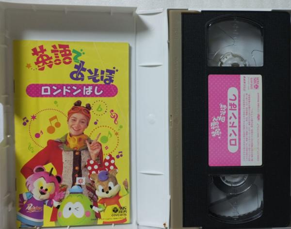 VHS 英語 あそぼ ロンドンばし クリステルチアリ 124L(その他)|売買 ...