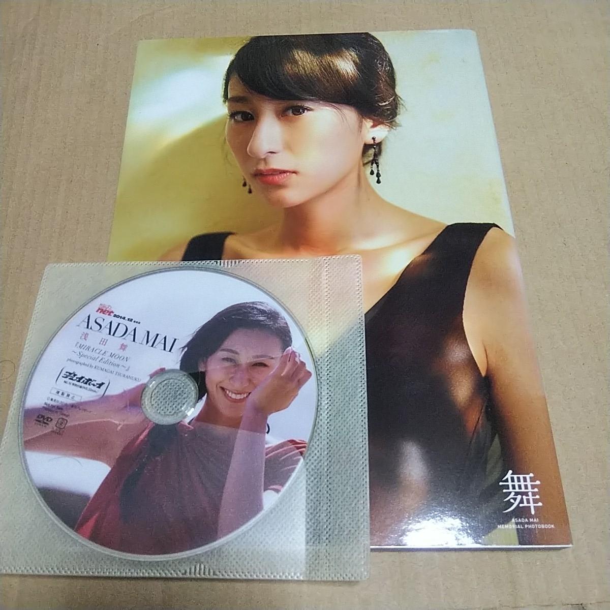 浅田舞 写真集 雑誌付録dvd 雑誌切り抜き5枚9ページ あ行 売買されたオークション情報 Yahooの商品情報をアーカイブ公開 オークファン Aucfan Com