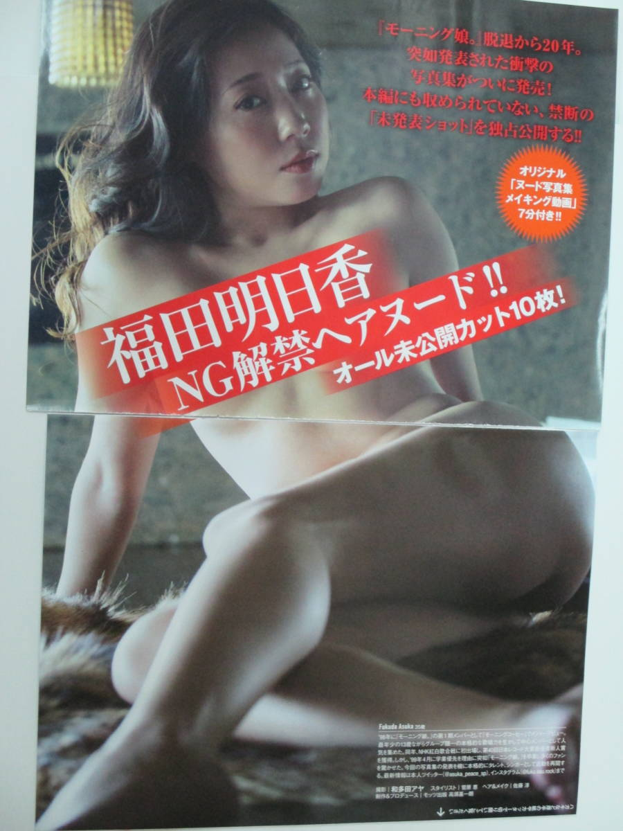 福田 明日香 ヘア 写真 無料