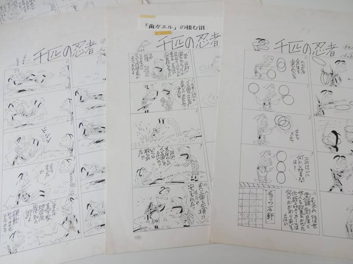 本物 加藤芳郎 生原稿 千匹の忍者 直筆 18枚 イラスト漫画(サイン ...