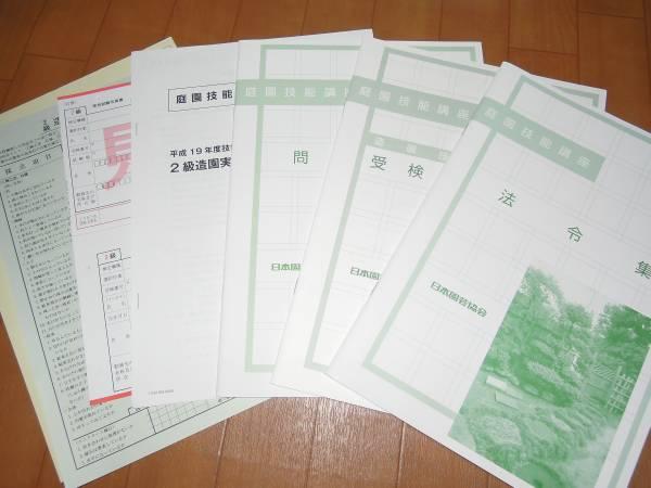 日本園芸協会 ハーブコーディネーターの概要と評判