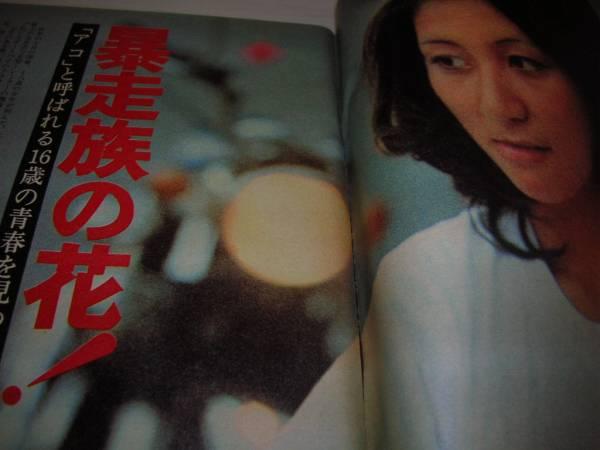 週刊現代 1975年8月21日 浅野真弓表紙、暴... 【中古】週刊現代 1975年8月21日