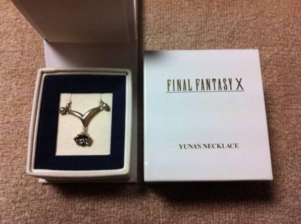 彡FINAL FANTASY X ユウナ ネックレス 公式グッズ FF10 FFX_1